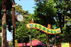大宫动物园 免版税库存图片