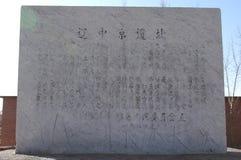 大明LiaoZhong北京塔 库存图片