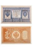 大约卢布俄国的1 1898年钞票 免版税库存照片