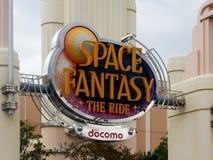 大阪,日本11月24日:空间11月24日的fantacy驻地, 免版税库存照片