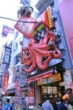 大阪- 10月23 :2012年10月23日的Dotonbori在大阪,日本。 免版税库存图片