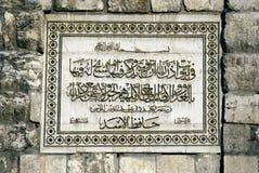 大马士革清真寺叙利亚umayyad 免版税库存图片