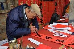 夫斯汉,中国-大约2018年1月:保佑相反夫妇的老人文字在新春佳节期间 免版税库存照片