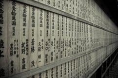 奈良,日本- :木牍在奈良,使用作为标签对问题 库存照片