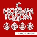 套圣诞节装饰-与圣诞树、蜡烛、星和鞋带题字的球用俄语:新年快乐 向量例证