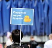 奥勒尔号,俄罗斯, 2017年6月12日:俄罗斯抗议 与一点的横幅 库存照片