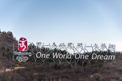 2008奥林匹克的中国商标在北京之外的原野设置了 图库摄影