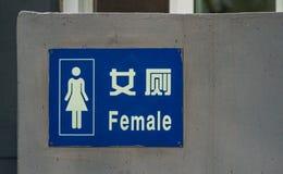 妇女的蓝色公共厕所签字,北京 免版税库存照片