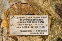 委员会在圣徒Sava水域中 免版税库存图片
