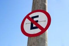 委员会禁止的年迈的停车处 免版税库存图片