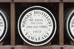 威士忌酒放入木桶内Suntory山崎destillery大阪日本 免版税库存照片