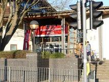 威廉・佩恩休闲中心的入口,Rickmansworth,赫特福德郡 免版税库存照片