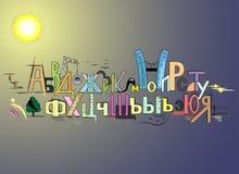 字母表俄语 库存照片