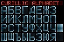 字母表斯拉夫 免版税库存照片