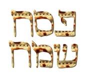 字母表西伯来逾越节matzah 题字在希伯来语的Pesach Sameach翻译了愉快的逾越节 书法字体 库存例证