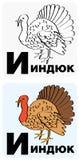 字母表e俄语 库存照片