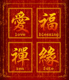 字符中国人符号 库存图片
