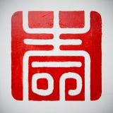 字符中国人长寿 库存照片