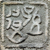字符中国墙 图库摄影