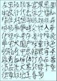 字符日本人汉字 免版税库存图片