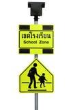 学校符号警告 库存图片