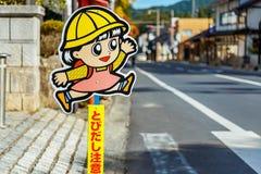 学生横穿签到和歌山,日本 免版税库存图片