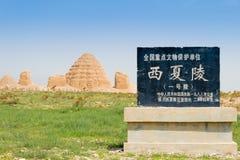 宁夏,中国- 2015年8月17日:在西夏坟茔(xix的纪念碑 免版税图库摄影