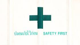 安全标志 图库摄影