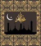 宗教背景eid 皇族释放例证