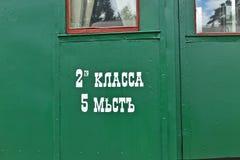 客车2类,在滚珠轴承的两轨, 1904年 Novosibir 库存图片
