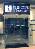 家庭设计商店在香港 免版税库存照片