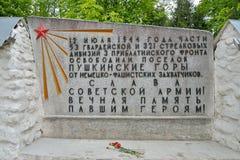 对下落的战士的纪念题字, Pushkinskaya街 免版税图库摄影