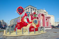 对世界杯,莫斯科,俄罗斯的艺术对象时钟读秒 免版税库存图片