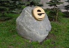 对互联网标志的纪念碑- Internet Explorer在Kaliningr 库存照片