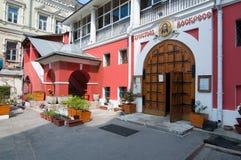 对修造的Zaikonospassky修道院的入口在莫斯科 图库摄影