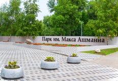 对公园最大Asmanna的入口 库存照片