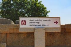 对哈扎拉Rama寺庙的路标在亨比,印度 库存图片