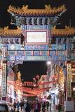 对唐人街伦敦英国的巨大的入口门 库存图片
