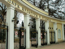 对市的文化和休闲公园的入口门卡卢加州在俄罗斯 库存照片