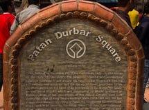 对帕尔坦Durbar广场加德满都的入口标志 库存照片