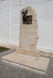 对政治迫害的受害者的一座纪念碑。海岛Sviya 库存照片