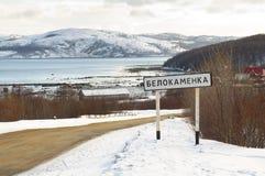 对村庄Belokamenka摩尔曼斯克地区的入口 免版税库存图片