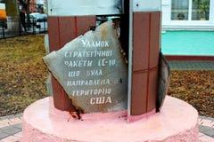 对核裁军的纪念碑在Khmelnytsky,乌克兰 免版税库存照片