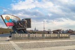 对第一次世界大战的英雄的纪念碑 片段 莫斯科 免版税图库摄影
