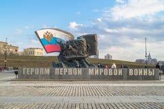 对第一次世界大战的英雄的纪念碑 片段 莫斯科 免版税库存照片
