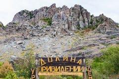 对自然公园的入口鬼魂谷的  免版税库存图片