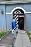 对蜡象博物馆的入口在彼得和保罗堡垒在圣彼德堡,俄罗斯 库存照片