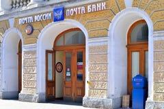 对邮局的入口在彼得斯堡在一个晴天 图库摄影