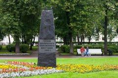 对12月武装的起义的英雄的方尖碑1905年 5 07 2 免版税库存照片