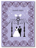 对Huppah的邀请 对犹太人的婚礼的淡紫色邀请 希伯来语 库存例证